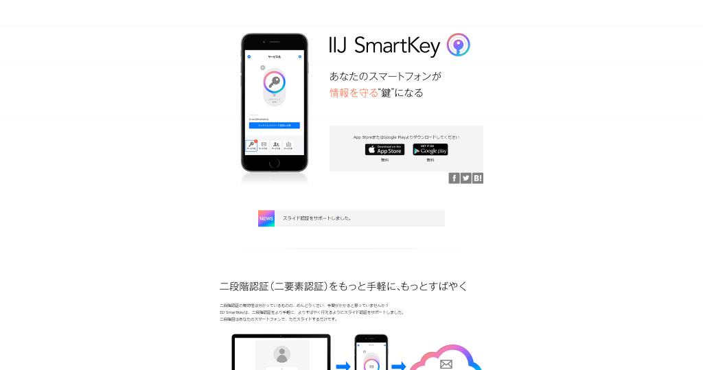 IIJ SmartKey|スライド認証・ワンタイムパスワード管理
