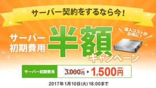エックスサーバーが通常3,000円のサーバー初期設定費用を、半額の1,500円で契約できるキャンペーンを実施中