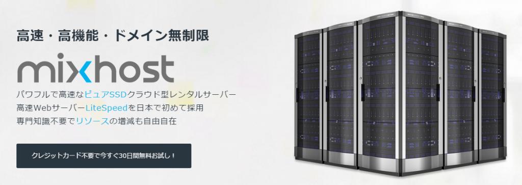 レンタルサーバーならmixhost (ミックスホスト) - 独自SSL無料・クラウド型・高速・高機能・高安定性・月額480円から