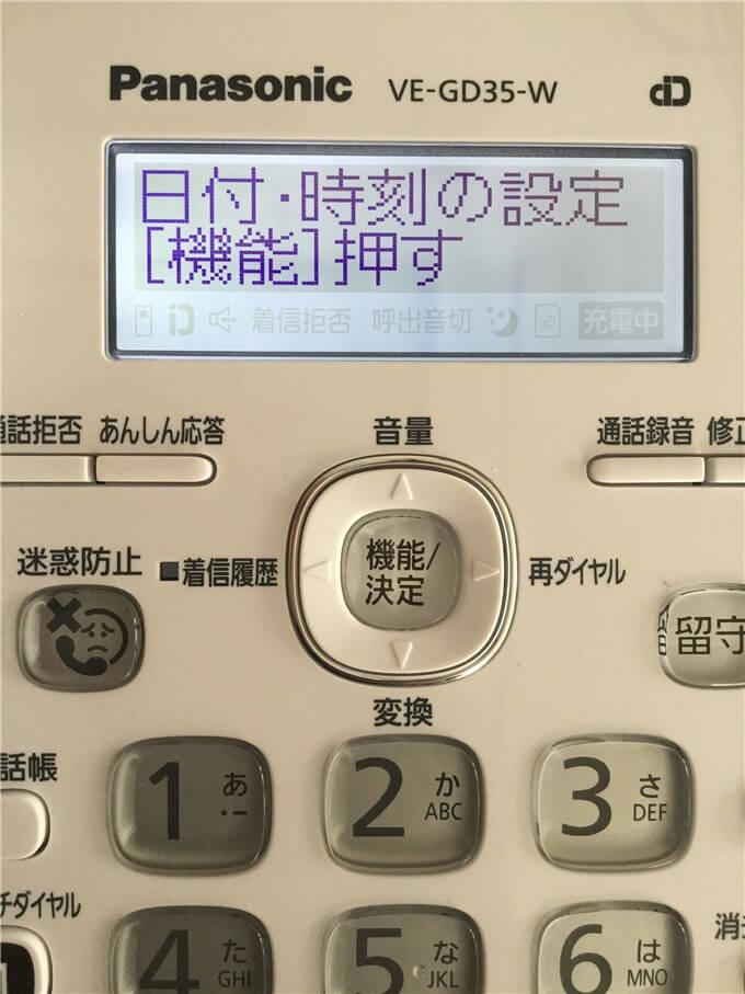 パナソニック 電話機(VE-GD35DL-W) 「日付・時刻」の設定が液晶に表示