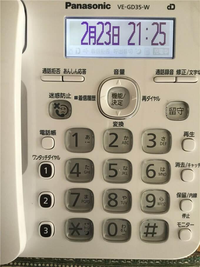パナソニック 電話機(VE-GD35DL-W) 「機能/決定」ボタンから「日付・時刻」を設定