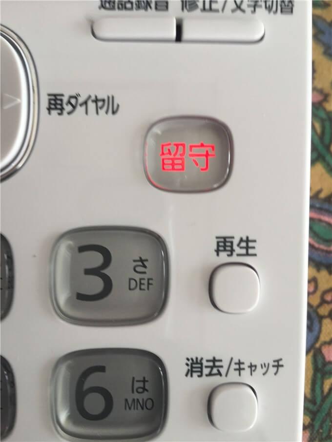 パナソニック 電話機(VE-GD35DL-W) 「留守」のボタンで留守伝をセット