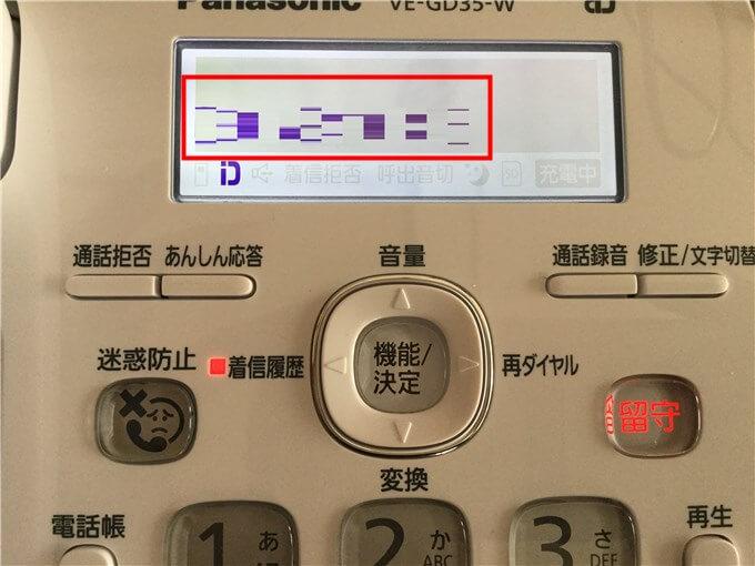 パナソニック 電話機(VE-GD35DL-W) ナンバーディスプレイ留守電の動作、呼び出し音の音量を確認