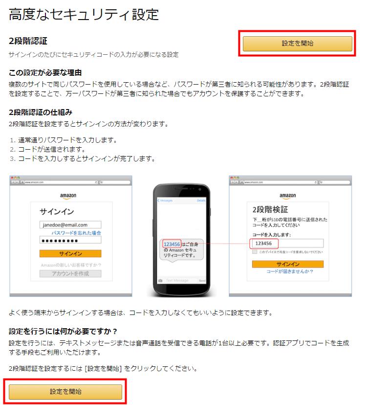 Amazon2段階認証 「設定を開始」をクリック