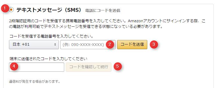 Amazon2段階認証 テキストメッセージ(SMS)で設定