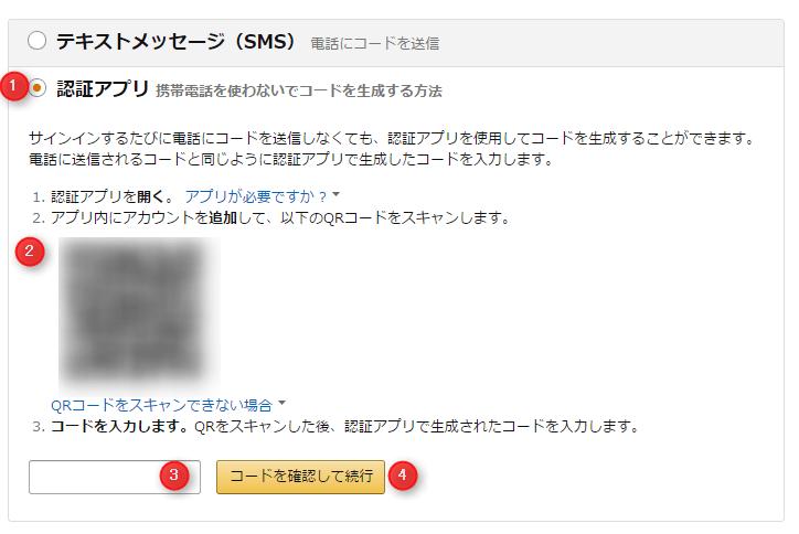 Amazon2段階認証 認証アプリで設定