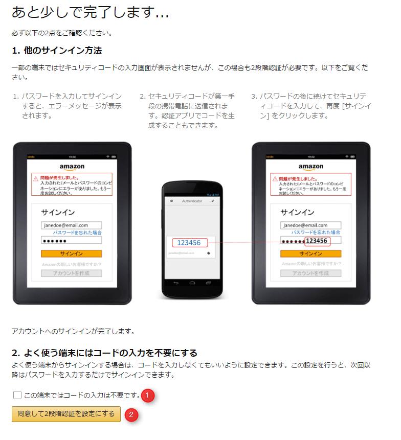 Amazon2段階認証 設定した2段階認証に同意