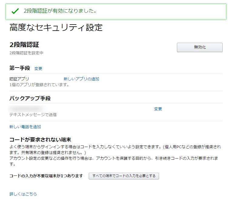 Amazon2段階認証 設定した内容が確認できる