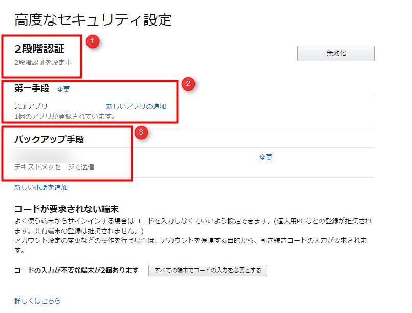 Amazon2段階認証  2段階認証の反映確認