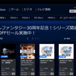 PlayStationStoreで「ファイナルファンタジー30周年記念セール」が開始、シリーズ関連タイトルが最大50%OFF!
