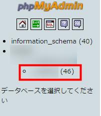 エックスサーバー 該当するサイトのデータベースを選択
