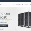 安価で高速なレンタルサーバーならクラウド型レンタルサーバーのMixHostがおすすめ