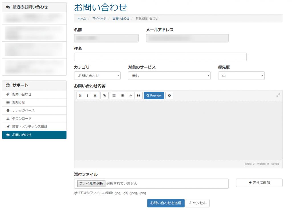 mixhost 見やすく、使いやすいフォーム