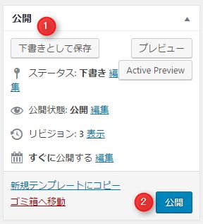 WordPress 公開ボタンが表示される