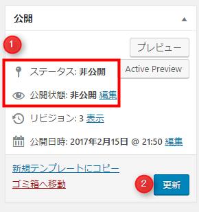 WordPress ボタンが「更新」になる