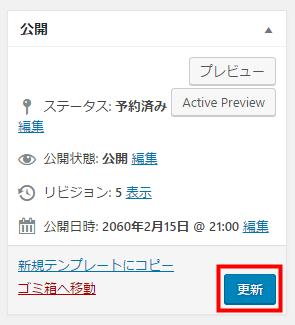 WordPress 予約投稿」は一度「予約投稿」ボタンをクリックすると「更新」になる