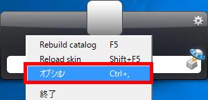 Launchy 起動キーは「オプション」から変更する