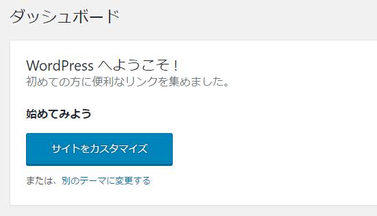 Local by Flywheel 管理画面の内容が日本語になる
