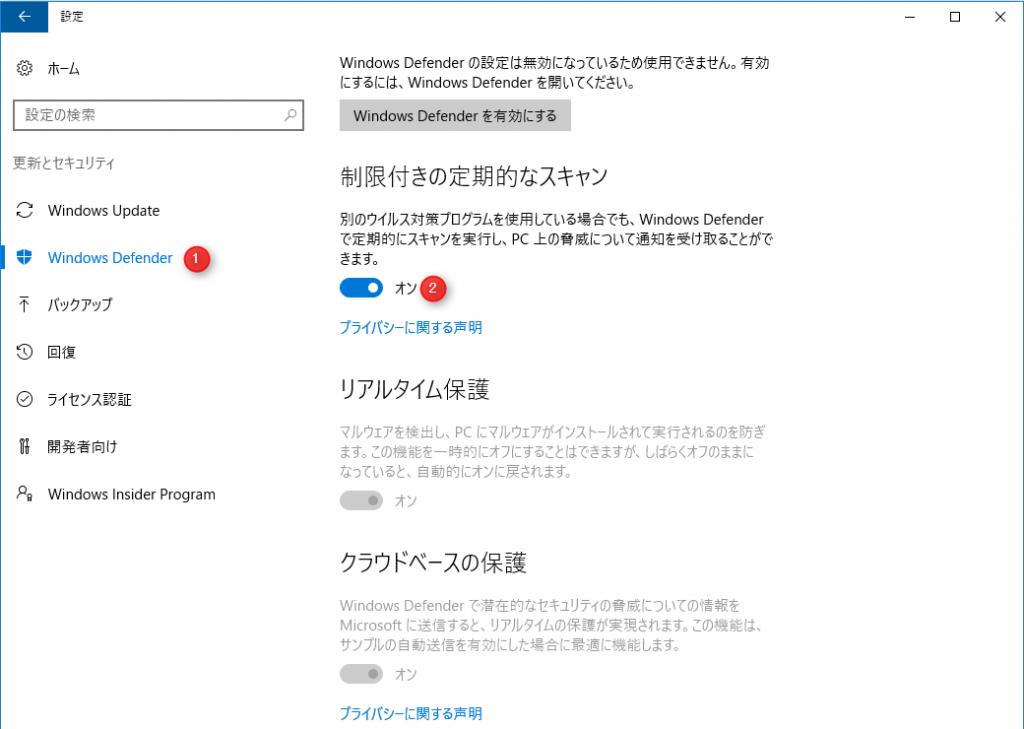 Windows Defender 「制限付きの定期的なスキャン」をオン
