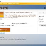 市販のセキュリティソフトとWindows Defenderを併用する方法
