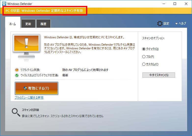 Windows Defender 「定期的なスキャンが有効」となっていれば成功