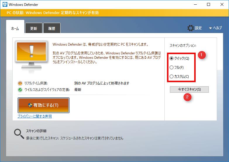 Windows Defender スキャンの種類を選択し、「今すぐスキャン」をクリック