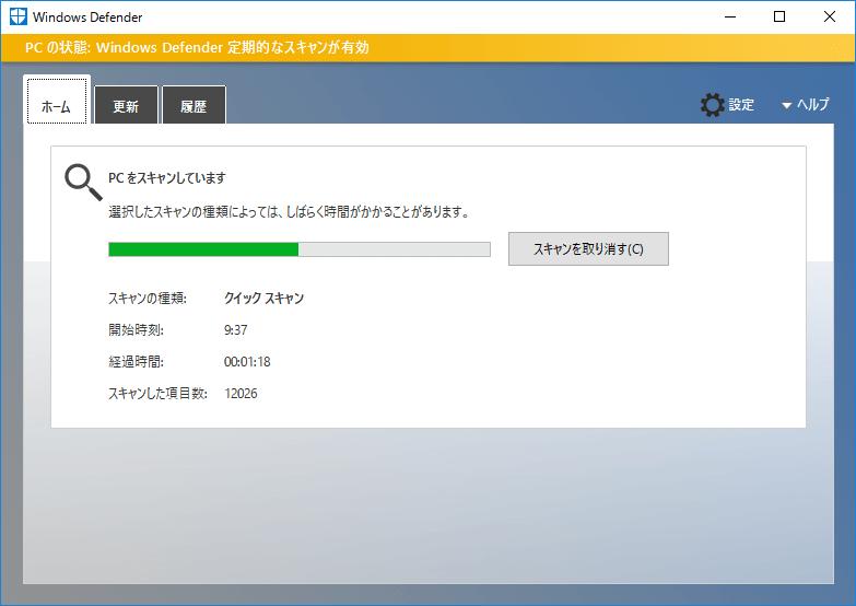Windows Defender スキャンが始まるので待つ