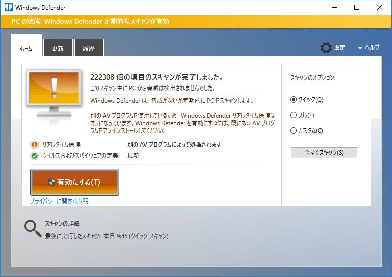 Windows Defender スキャンが終了すると結果が表示される