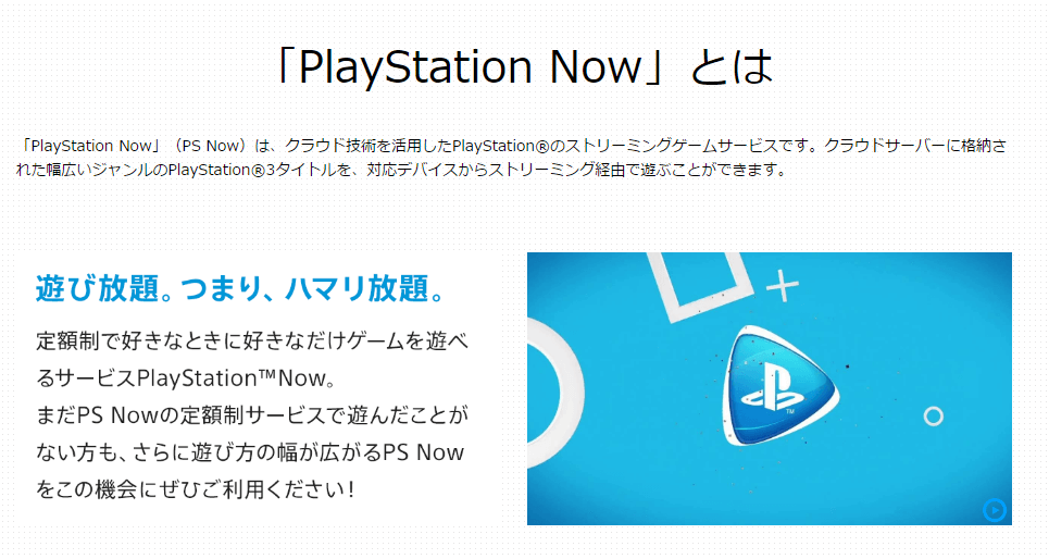 「PlayStation Now」とは