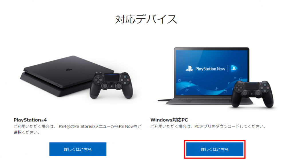 PS Now for PC 「詳しくはこちら」から「PS Now for PC」のページに行く