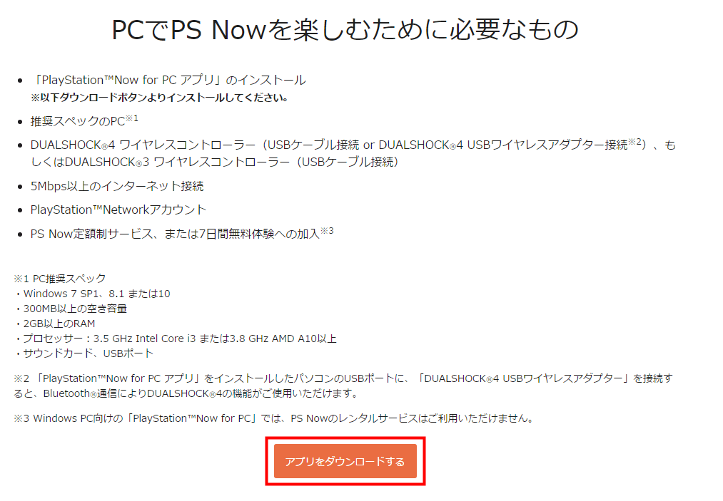 PS Now for PC アプリをダウンロード