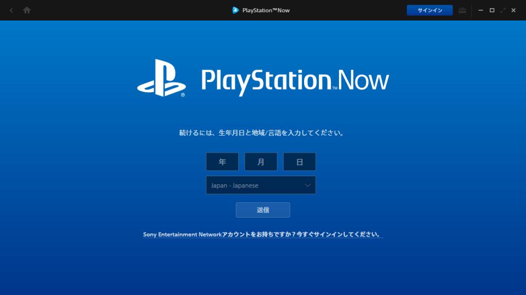 PS Now for PC アプリを起動して登録、またはサインインをする