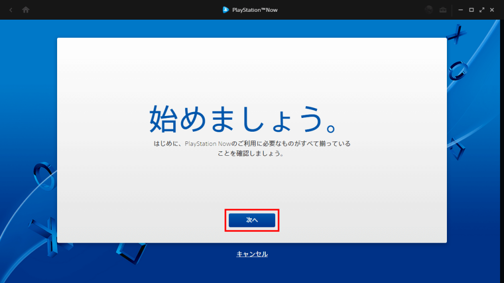 PS Now for PC 利用診断を行うので「次へ」をクリック