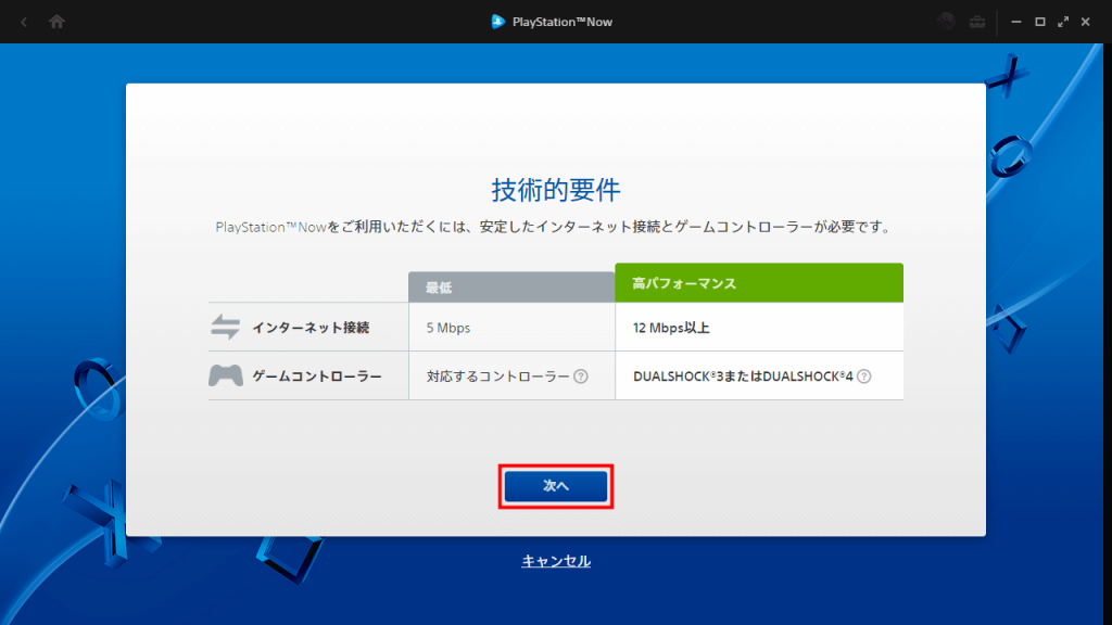 PS Now for PC 技術的要件を確認し、「次へ」をクリック