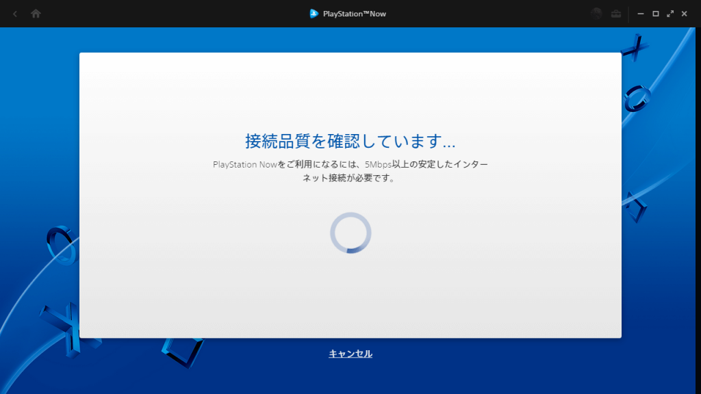 PS Now for PC 接続品質が確認されるので待つ