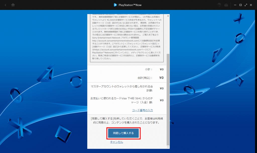 PS Now for PC 規約と金額を確認し、「同意して購入する」をクリック