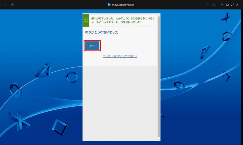 PS Now for PC 購入が完了するので、「次へ」をクリック
