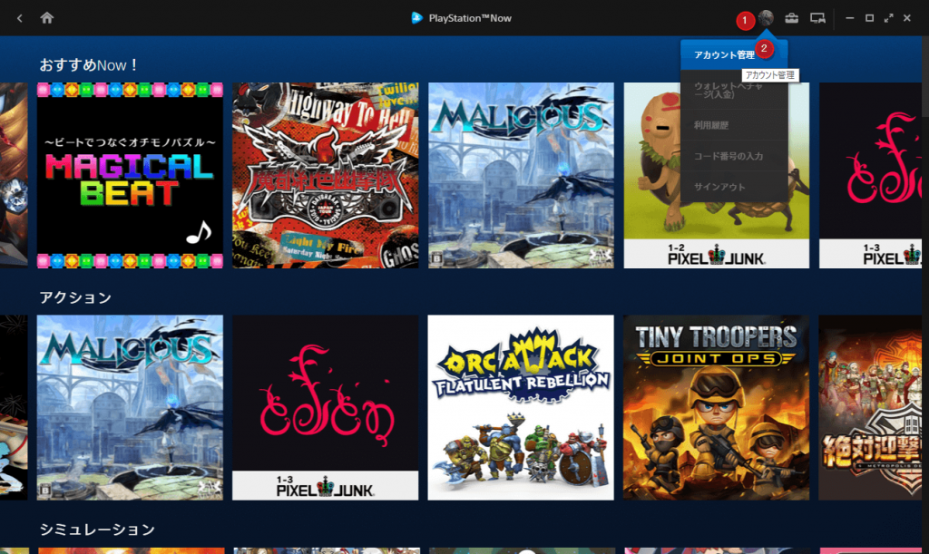 PS Now for PC アイコンから「アカウント管理」をクリック