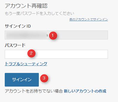 PS Now for PC サインインID(メールアドレス)、パスワードを入力し、「サインイン」をクリック