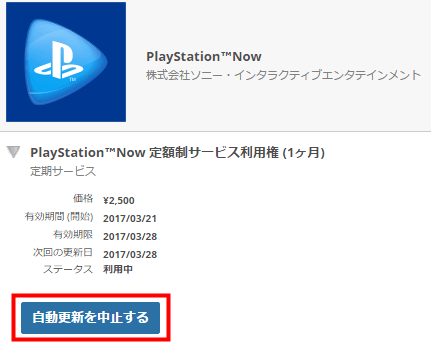 PS Now for PC 「自動更新を中止する」をクリック