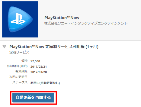 PS Now for PC 「自動更新を再開する」