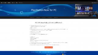 PCでPS3のタイトルが遊べる「PlayStation Now for PC」をプレイしてみた