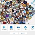 「PlayStation Now」がWindowsのPCに対応するのでいろいろ考えてみた