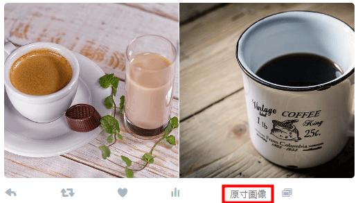 Twitter 原寸びゅー 「原寸画像」をクリック