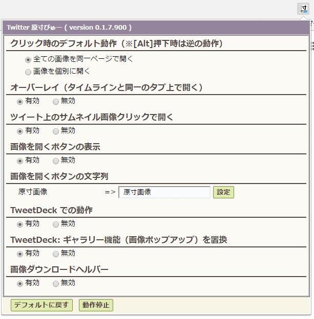 Twitter 原寸びゅー アイコンから設定を変更