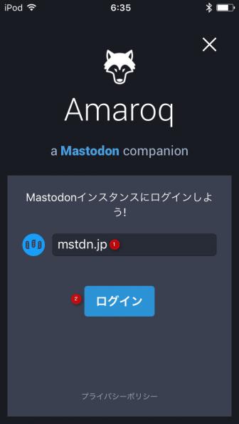 Amaroq for Mastodon インスタンスドメインを入力