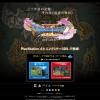 『ドラゴンクエストXI 過ぎ去りし時を求めて』が2017年7月29日(土)に発売決定
