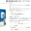 プライム会員限定でESETファミリーセキュリティ 5台3年版)のパッケージ版がAmazon春のタイムセール祭りで4,000円(50%オフ)