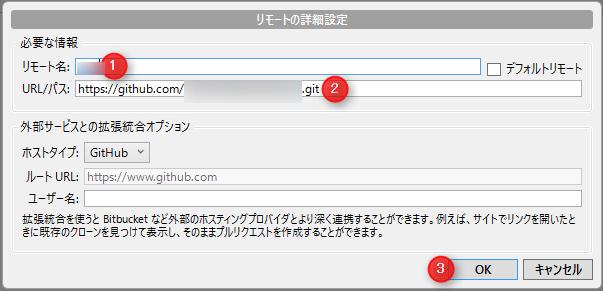 Git 情報を入力して、「OK」をクリック