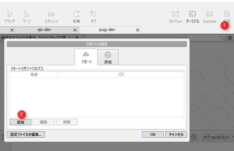「設定」の「リポジトリ設定」から「追加」をクリック